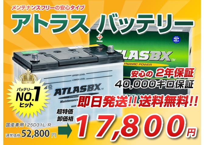 アトラスバッテリー125D31L/R