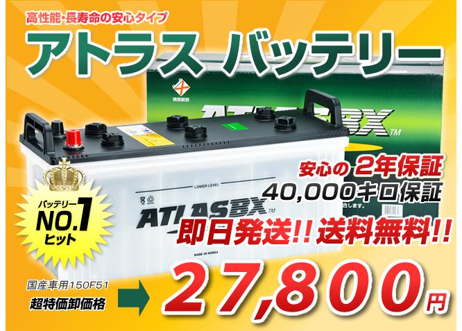 国産車バッテリー アトラス(ATLAS)150F51