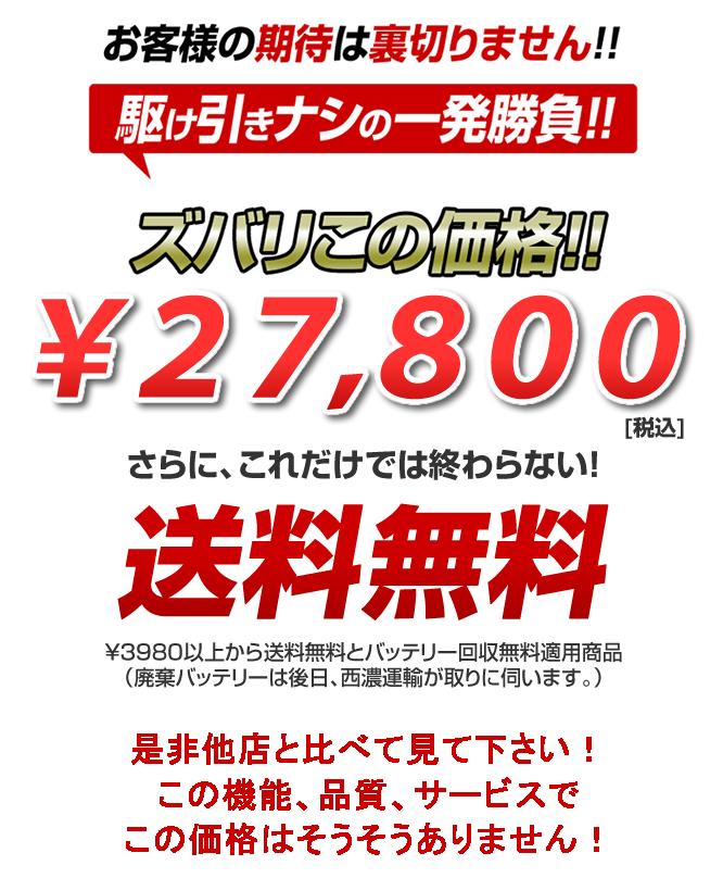 アトラスバッテリー150F51価格\21800