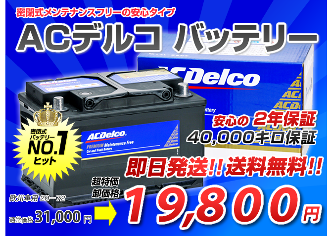 AC Delcoバッテリー20-72(72Ah)