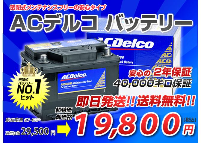 AC Delcoバッテリー27-60(60Ah)