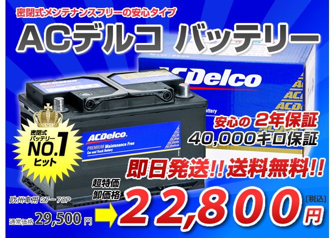 AC Delcoバッテリー27-70P(70Ah)