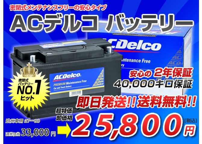 AC Delcoバッテリー27-80(80Ah)