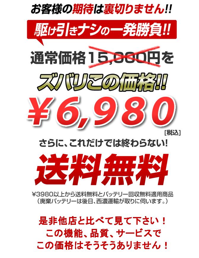 アトラスバッテリー30A19価格\4980