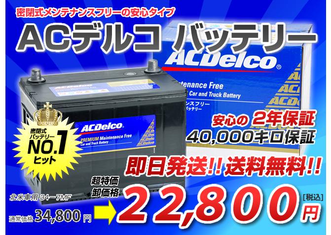 AC Delcoバッテリー34-7MF