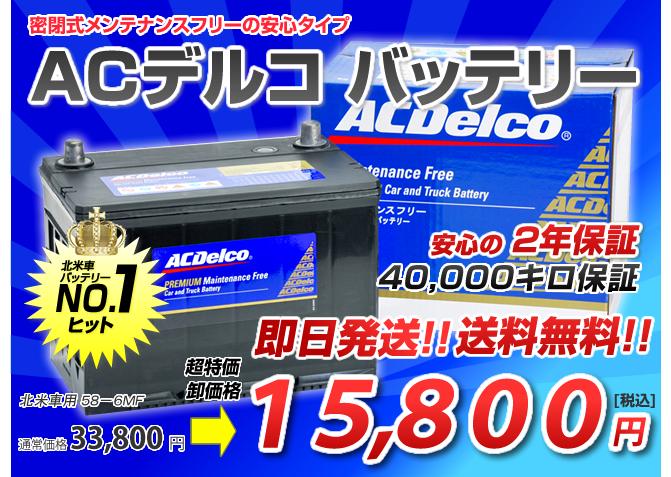 AC Delcoバッテリー58-6MF