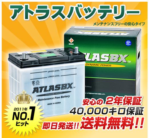 アトラスバッテリー60B24L/R