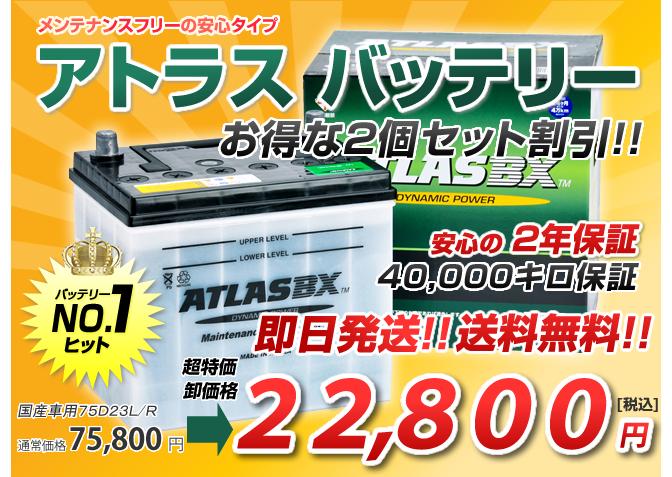 アトラスバッテリー75D23SL/R