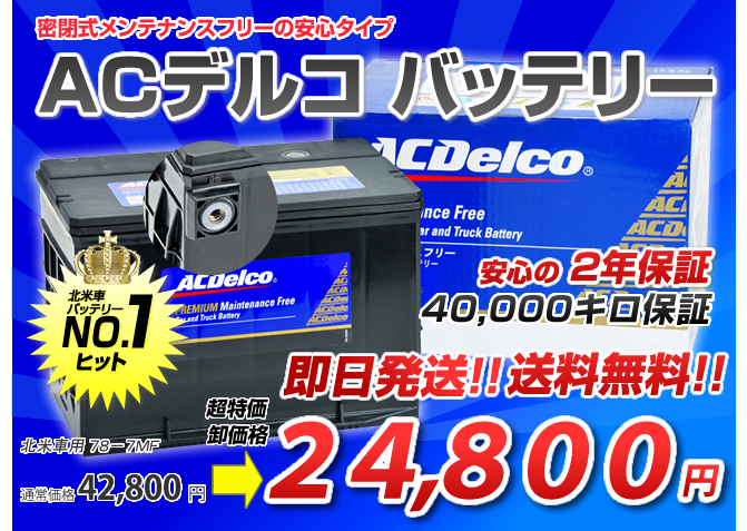 AC Delcoバッテリー78DT-6MF