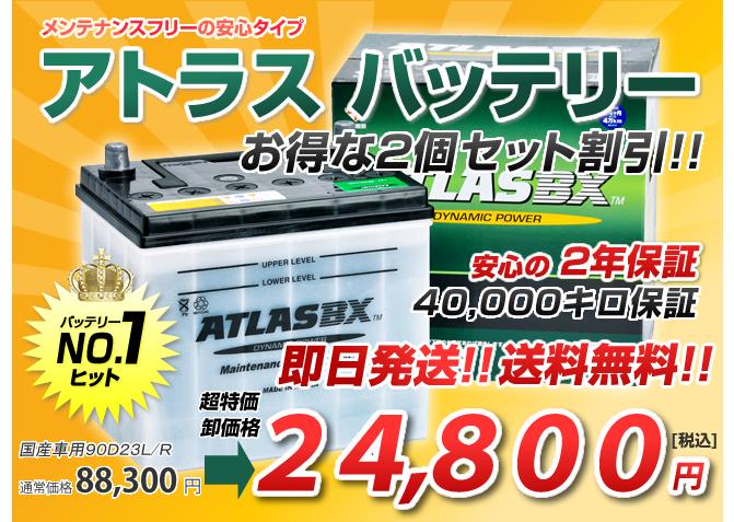 アトラスバッテリー90D23SL/R