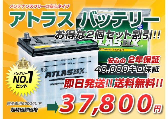 アトラスバッテリー90D26SL/R