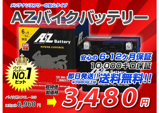AZバイクバッテリー AZ AT4L-BS