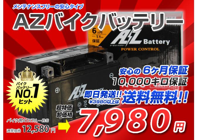 AZバイクバッテリー AZ ATX7A-BS