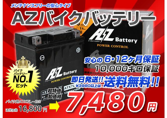 AZバイクバッテリー AZ ATX7L-BS