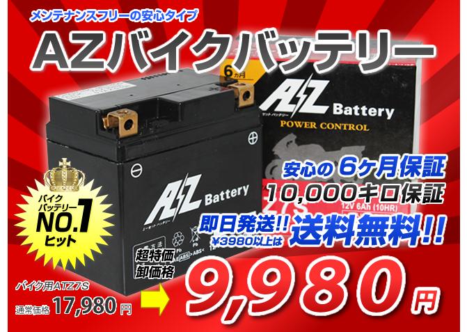 AZバイクバッテリー AZ ATZ7S