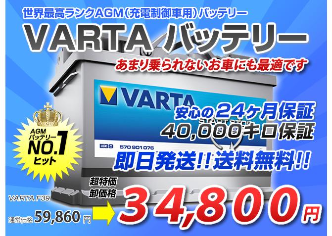 VARTA(バルタ)欧州車バッテリー E39