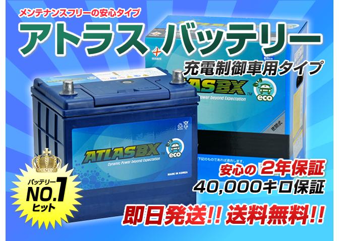 国産車バッテリー アトラス(ATLAS)EMF60B24L/R