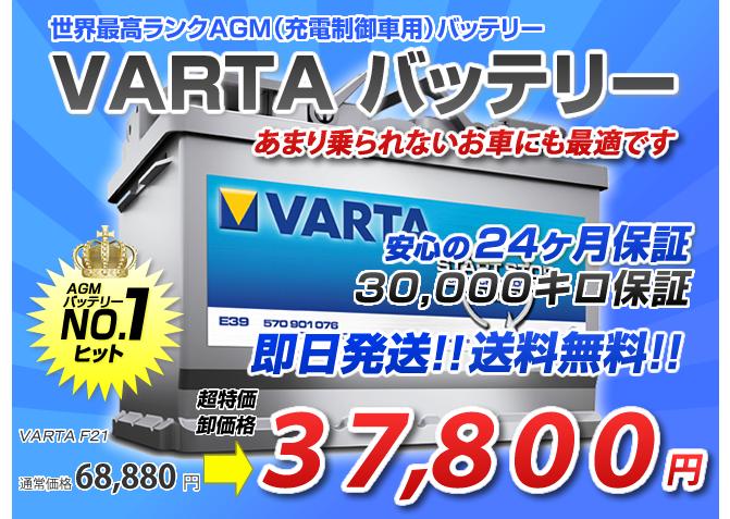 VARTA(バルタ)欧州車バッテリー F21