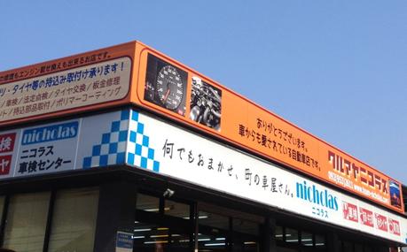 ニコラス福岡株式会社