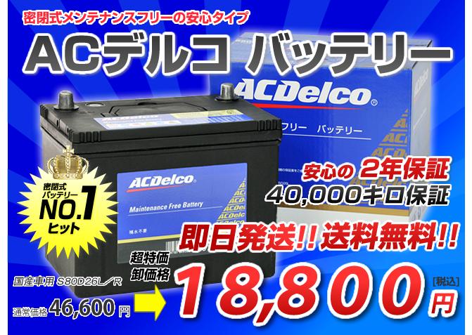 AC Delcoバッテリー80D26L/R