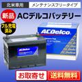 ACDelco(デルコ)欧州車バッテリー 34-6MF