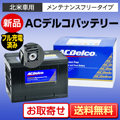 ACDelco(デルコ)欧州車バッテリー 78-6MF