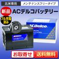 ACDelco(デルコ)欧州車バッテリー 75-6MF