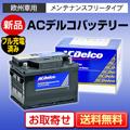 ACDelco(デルコ)欧州車バッテリー 94R-6MF
