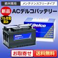 ACDelco(デルコ)欧州車バッテリー LN3