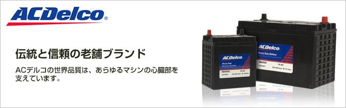 ACデルコバッテリー
