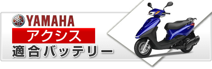 アクシス 適合バイクバッテリーのご紹介