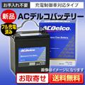 ACデルコ AMS44B19R/L