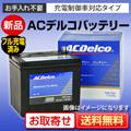 ACデルコ AMS80D23R/L