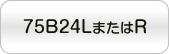 75B24L�܂���R