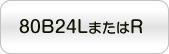 80B24L�܂���R