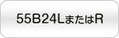 55B24LまたはR