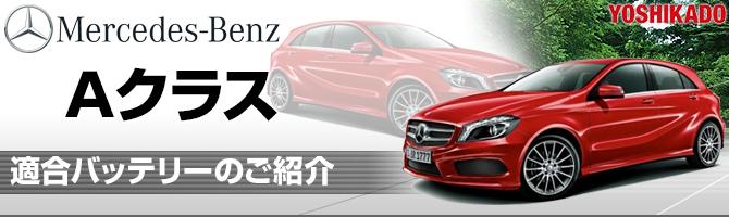 メルセデスベンツ(Mercedes Benz) 適合バッテリー