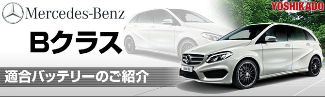 メルセデスベンツ(Mercedes Benz)Bクラス適合バッテリー