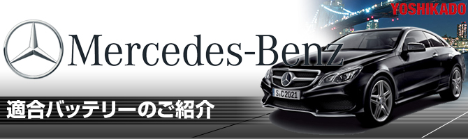 メルセデスベンツ(Mercedes Benz)適合バッテリー