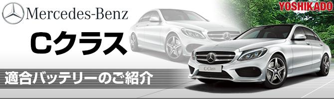 メルセデスベンツ(Mercedes Benz)Cクラス適合バッテリー