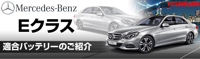 メルセデスベンツ(Mercedes Benz)Eクラス適合バッテリー