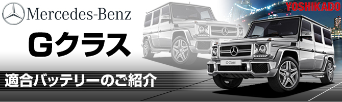 メルセデスベンツ(Mercedes Benz)Gクラス適合バッテリー