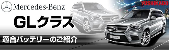 メルセデスベンツ(Mercedes Benz)GLクラス適合バッテリー