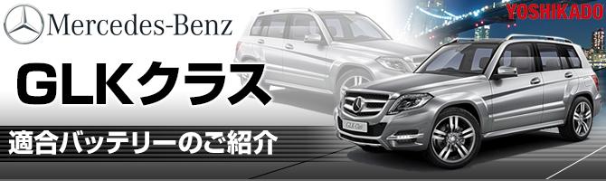メルセデスベンツ(Mercedes Benz)GLKクラス適合バッテリー