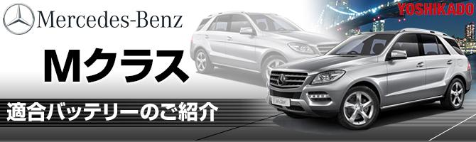 メルセデスベンツ(Mercedes Benz)Mクラス適合バッテリー
