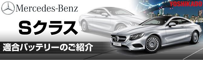 メルセデスベンツ(Mercedes Benz)Sクラス適合バッテリー