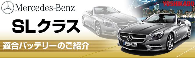 メルセデスベンツ(Mercedes Benz)SLクラス適合バッテリー