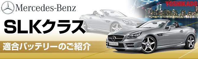 メルセデスベンツ(Mercedes Benz)SLKクラス適合バッテリー