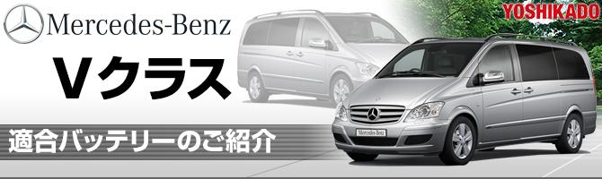 メルセデスベンツ(Mercedes Benz)Vクラス適合バッテリー