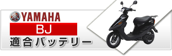 BJ 適合バイクバッテリーのご紹介